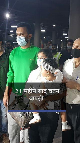 हनीमून के लिए कतर गए पति-पत्नी को फेक ड्रग्स केस में गिरफ्तार किया था, जेल में ही बच्ची का जन्म हुआ - महाराष्ट्र - Dainik Bhaskar