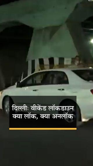 शुक्रवार रात 10 से सोमवार सुबह 6 बजे तक दिल्ली में वीकेंड कर्फ्यू; साप्ताहिक बाजार बारी-बारी से खुलेंगे, शादियों के लिए ई-पास - देश - Dainik Bhaskar
