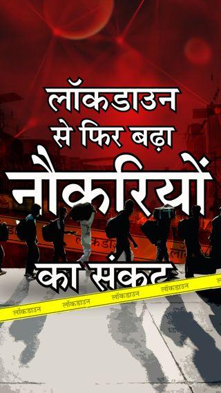 अप्रैल के पहले दो हफ्तों में 8% बढ़ी बेरोजगारी, नौकरीपेशा लोगों को सबसे ज्यादा नुकसान - बिजनेस - Dainik Bhaskar
