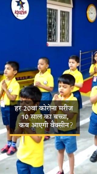 कोरोना का हर 20वां मरीज 10 साल का बच्चा, कुल मरीजों में 10% हिस्सा 11 से 19 साल वालों का, आखिर कैसे रहें सुरक्षित? - ज़रुरत की खबर - Dainik Bhaskar