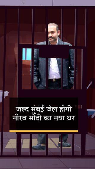 ब्रिटिश गृह मंत्रालय ने नीरव मोदी के प्रत्यर्पण को मंजूरी दी, कोर्ट ने भी कहा था- मुंबई की ऑर्थर रोड जेल उसके लिए फिट - बिजनेस - Dainik Bhaskar