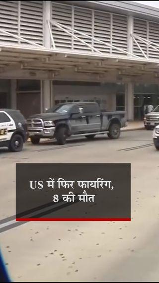 इंडियानापोलिस शहर में एयरपोर्ट के पास फायरिंग में 8 लोगों की मौत, कई घायल; गुस्से में लोग सड़कों पर उतरे - विदेश - Dainik Bhaskar