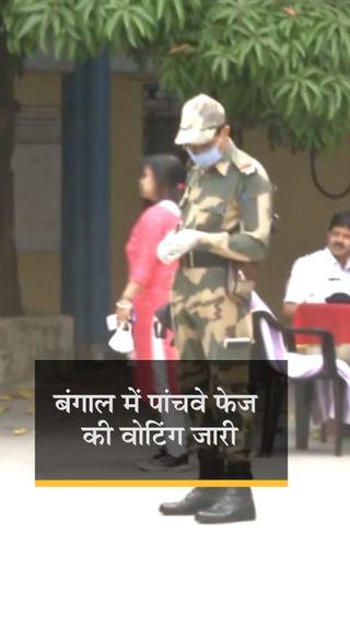 दोपहर 1.30 बजे तक 54.67% मतदान; कमरहाटी में BJP के पोलिंग एजेंट की मौत, चुनाव आयोग ने रिपोर्ट मांगी - देश - Dainik Bhaskar