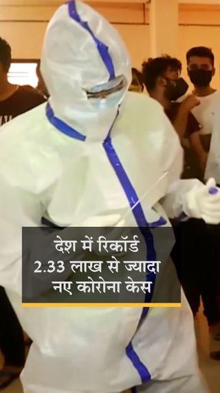 24 घंटे के अंदर रिकॉर्ड 2.33 लाख से ज्यादा मरीज मिले, 1.22 लाख लोग ठीक हुए और 1338 की मौत हुई - देश - Dainik Bhaskar
