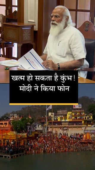 PM मोदी ने स्वामी अवधेशानंद गिरी से कहा- दो शाही स्नान हो चुके, अब कुंभ प्रतीकात्मक रखा जाए - देश - Dainik Bhaskar