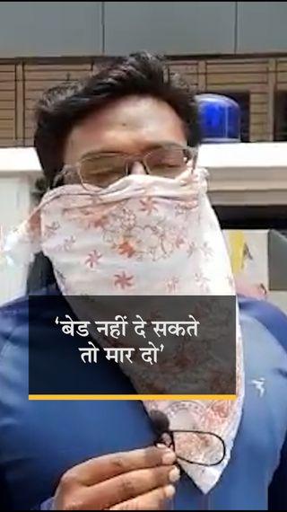 बीमार पिता को तड़पता देख बेटे ने कहा- एक बेड दे दो या इंजेक्शन देकर मार दो; श्मशान में जगह होने पर अस्पताल दे रहे शव - देश - Dainik Bhaskar