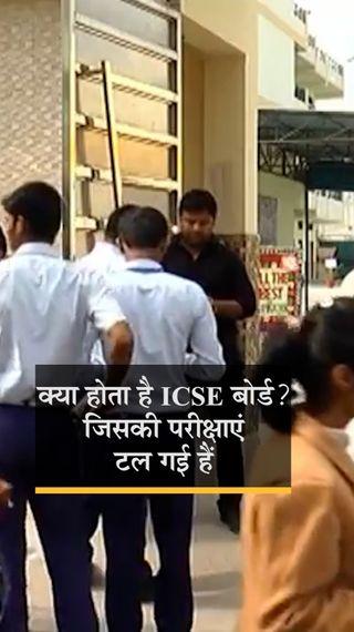 CBSE के बाद ICSE की 10वीं-12वीं की परीक्षाएं टलीं; नई तारीखों पर फैसला जून के पहले हफ्ते में होगा - करिअर - Dainik Bhaskar