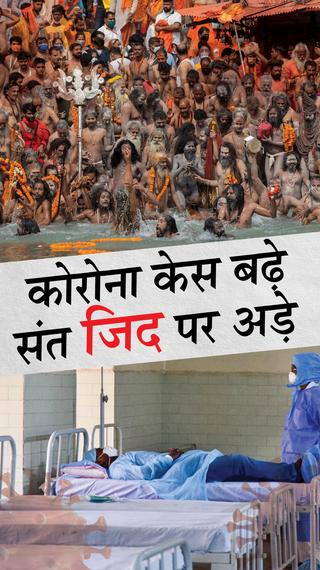 जूना अखाड़ा ने कहा- पहले चुनावी रैलियां बंद करें, कुंभ तो 12 साल में एक बार आता है - ओरिजिनल - Dainik Bhaskar