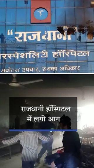 राजधानी अस्पताल के कोरोना वार्ड में 5 मरीजों की मौत; बाहर कार में बैठाकर लगाना पड़ा ऑक्सीजन - रायपुर - Dainik Bhaskar