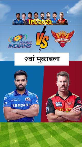 रिस्ट स्पिनर्स के खिलाफ IPL में 17 बार आउट हो चुके रोहित के सामने राशिद की चुनौती; वॉर्नर के लिए सही प्लेइंग-11 चुनना चुनौती - IPL 2021 - Dainik Bhaskar