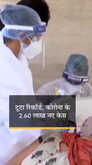 बीते दिन रिकॉर्ड 2.60 लाख केस आए, 1.38 लाख लोग ठीक भी हुए; आज एक्टिव केस 18 लाख के पार होंगे - देश - Dainik Bhaskar