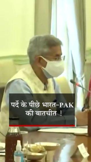 UAE में हुई भारत-पाकिस्तान के बीच बातचीत; हालांकि इस बार एक शहर में होने के बावजूद जयशंकर से मुलाकात नहीं की - विदेश - Dainik Bhaskar