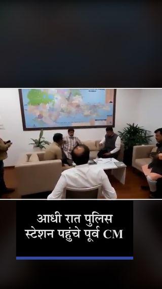 फार्मा कंपनी के डायरेक्टर से पूछताछ पर भड़के फडणवीस; आधी रात थाने पहुंचे, सरकार पर गंभीर आरोप लगाए - महाराष्ट्र - Dainik Bhaskar