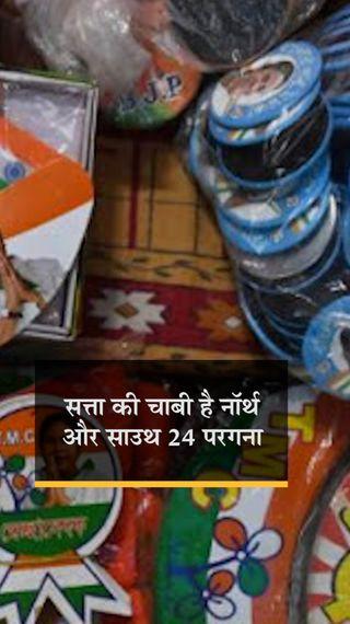 पहले TMC के वोटर रहे मतुआ समुदाय का झुकाव इस बार BJP की ओर, लेकिन टिकट बंटवारे से नाराज बागीबन सकते हैं परेशानी - पश्चिम बंगाल - Dainik Bhaskar