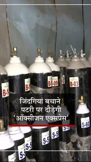 कोरोना मरीजों के लिए देशभर में ट्रेनों से ऑक्सीजन भेजी जाएगी, सरकार इंटस्ट्रीज की ऑक्सीजन भी अस्पतालों को देगी - देश - Dainik Bhaskar