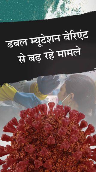 बढ़ते पॉजिटिव नंबर्स के लिए कोरोनावायरस में डबल म्यूटेशन वाला वैरिएंट जिम्मेदार; 10 से ज्यादा राज्यों में सक्रिय - एक्सप्लेनर - Dainik Bhaskar