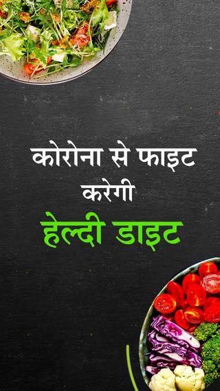 कोरोना से बचना है तो खाने-पीने का ध्यान रखें; दिन में 5 ग्राम से ज्यादा नमक और 6 चम्मच से ज्यादा चीनी न लें - ज़रुरत की खबर - Dainik Bhaskar