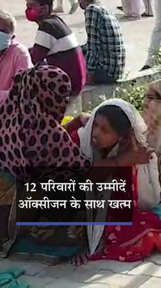 ऑक्सीजन न मिलने से ICU में भर्ती मरीजों की हालत बिगड़ी, भाई समेत कई मरीजों ने तड़पते हुए दम तोड़ दिया - मध्य प्रदेश - Dainik Bhaskar