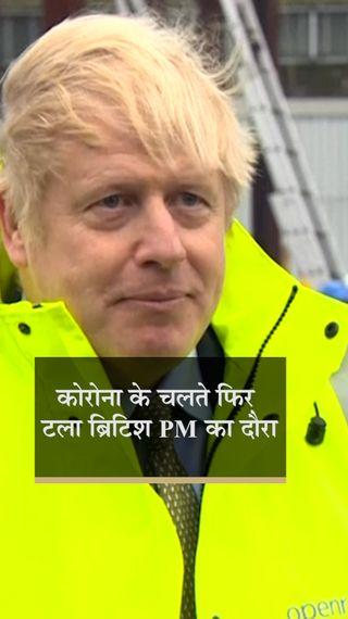तीन महीने में दूसरी बार रद्द हुआ ब्रिटिश पीएम का भारत दौरा, पिछली बार 26 जनवरी पर भी कोरोनावायरस ही बना था कारण - विदेश - Dainik Bhaskar