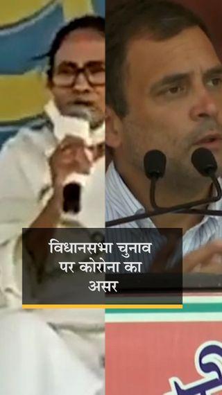 ममता बनर्जी कोलकाता में प्रचार नहीं करेंगी, रैलियों का समय भी घटाया; कल राहुल गांधी ने सभी सभाएं रद्द की थीं - देश - Dainik Bhaskar