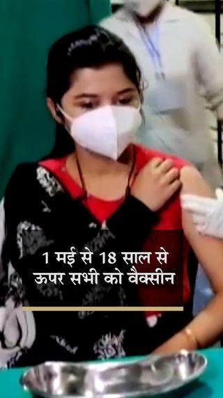 1 मई से 18 साल से ज्यादा उम्र के सभी लोग कोरोना वैक्सीन लगवा सकेंगे, कोविन के जरिए रजिस्ट्रेशन जरूरी रहेगा - देश - Dainik Bhaskar