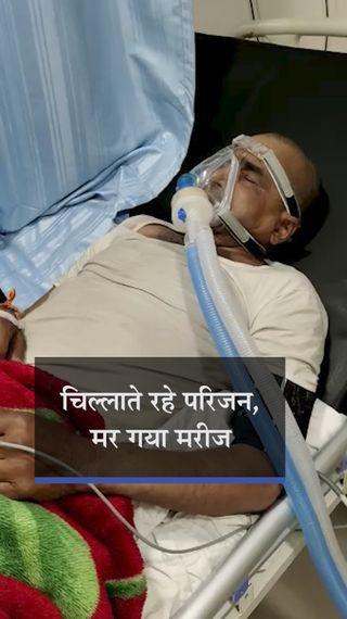 ऑक्सीजन खत्म होने से 10 कोरोना मरीजों की मौत; एक महिला ने भाई, पिता और चाचा को एकसाथ खोया - भोपाल - Dainik Bhaskar