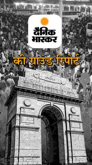 बस अड्डे पर मजदूरों का सैलाब; एक ही डर- देर की तो फिर सैकड़ों मील पैदल भूखे पेट जाना पड़ेगा - देश - Dainik Bhaskar