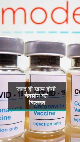 वैक्सीन के आयात पर 10% कस्टम ड्यूटी माफ कर सकती है सरकार, प्राइवेट कंपनियां भी बेच सकेंगी - बिजनेस - Dainik Bhaskar