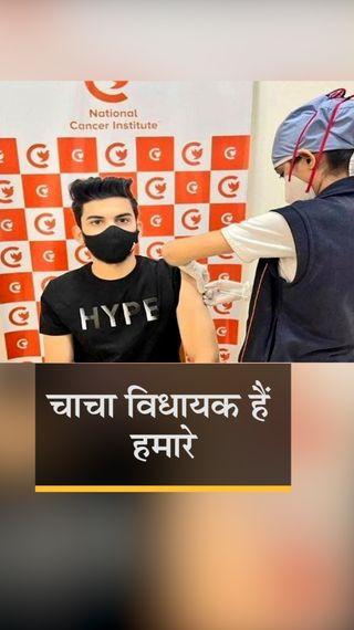 देवेंद्र फडणवीस के 22 साल के भतीजे को वैक्सीन लगी तो ट्रोल हुए पूर्व CM, कांग्रेस ने पूछा- आपके भतीजे फ्रंटलाइन वर्कर हैं क्या? - महाराष्ट्र - Dainik Bhaskar