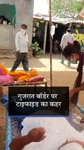 महाराष्ट्र-गुजरात बॉर्डर पर टाइफाइड फैला; टेंट में मरीजों का इलाज, स्टैंड नहीं मिला तो लकड़ी पर बांधकर ड्रिप चढ़ाई - महाराष्ट्र - Dainik Bhaskar