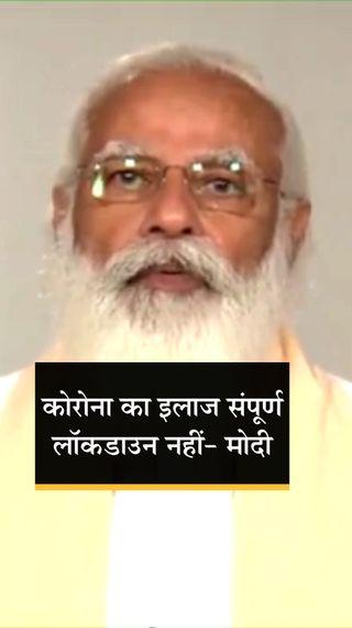 प्रधानमंत्री ने कहा- देश को लॉकडाउन से बचाना है; राज्य सरकारें इसे आखिरी विकल्प के तौर पर इस्तेमाल करें - देश - Dainik Bhaskar