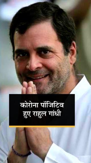 हल्के लक्षण दिखने के बाद कांग्रेस नेता ने टेस्ट कराया, रिपोर्ट पॉजिटिव आने के बाद आइसोलेट हुए - देश - Dainik Bhaskar