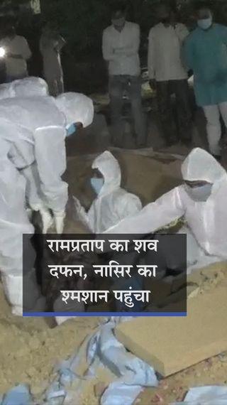 मुरादाबाद में हिंदू-मुस्लिम के शव बदले; श्मशान में खुलासा हुआ, कब्रिस्तान से शव निकालना पड़ा - मेरठ - Dainik Bhaskar