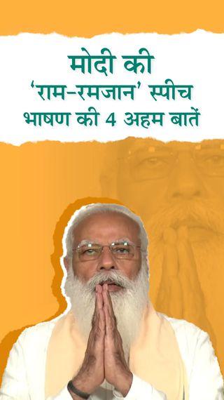 मोदी की 'राम-रमजान' स्पीच, महामारी को एक तूफान बताया; जानिए भाषण की 4 अहम बातें - देश - Dainik Bhaskar