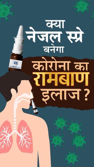 नेजल स्प्रे और वैक्सीन भारत के लिए गेमचेंजर साबित हो सकते हैं; जानिए क्या है इनका स्टेटस - एक्सप्लेनर - Dainik Bhaskar