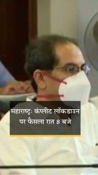 CM उद्धव आज ऐलान कर सकते हैं, 5 दिन में चौथी बार 60 हजार से ज्यादा मरीज मिले - महाराष्ट्र - Dainik Bhaskar
