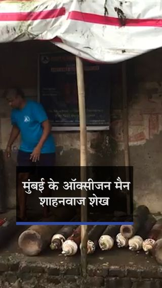 लोगों की मदद के लिए 22 लाख की SUV बेच दी, 4 हजार कोरोना मरीजों तक पहुंचाया सिलेंडर - महाराष्ट्र - Dainik Bhaskar