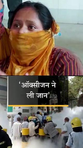 परिजन बोले- 30 मिनट नहीं, 2 घंटे बंद रही ऑक्सीजन सप्लाई; आंखों के सामने तड़पकर दम तोड़ते रहे मरीज - महाराष्ट्र - Dainik Bhaskar