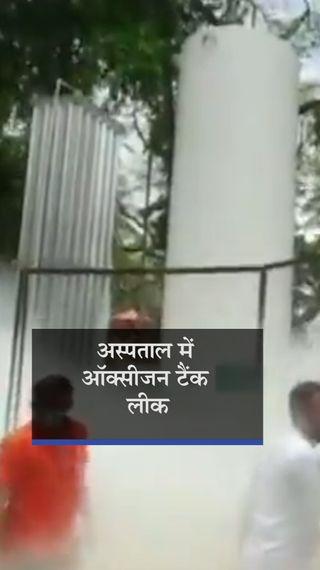 सरकारी अस्पताल में ऑक्सीजन टैंक लीक होने से सप्लाई 30 मिनट रुकी रही, 22 मरीजों की मौत, 35 की हालत नाजुक - महाराष्ट्र - Dainik Bhaskar