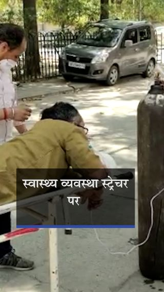 हाथों में सिलेंडर और मरीज लिए भटक रहे परिजन, अस्पताल पर ऑक्सीजन नहीं देने का आरोप - लखनऊ - Dainik Bhaskar