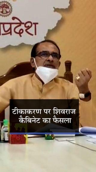 मध्य प्रदेश में 1 मई से 18 साल से ऊपर के सभी लोगों को फ्री टीका; 4 जिलों में ऑक्सीजन प्लांट भी शुरू - मध्य प्रदेश - Dainik Bhaskar