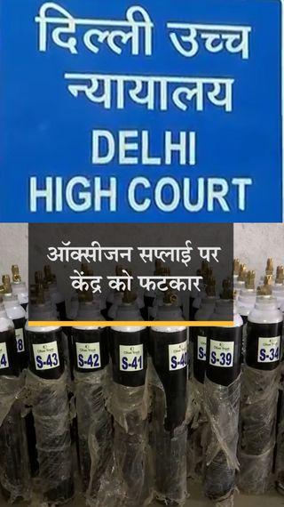 गिड़गिड़ाइए, उधार लीजिए या चुराइए लेकिन ऑक्सीजन लेकर आइए, हम मरीजों को मरते नहीं देख सकते - देश - Dainik Bhaskar