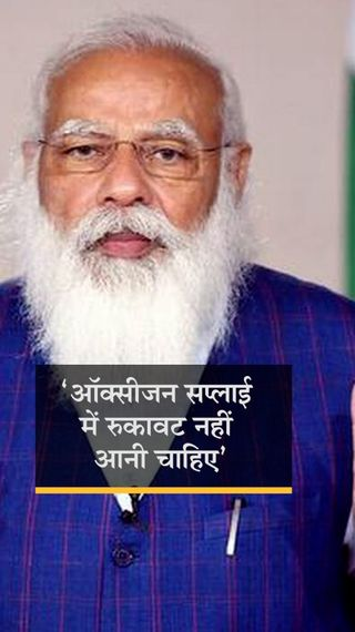 केंद्र ने राज्यों से कहा- ऑक्सीजन वाली गाड़ियां न रोकें, मोदी ने 3 मीटिंग्स के लिए कल का बंगाल दौरा रद्द किया - देश - Dainik Bhaskar