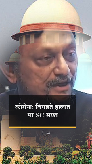 सुप्रीम कोर्ट ने केंद्र से प्लान मांगा, कहा- हालात डरावने; दिल्ली HC बोली- सरकार धरती-आसमान एक कर सकती है - देश - Dainik Bhaskar