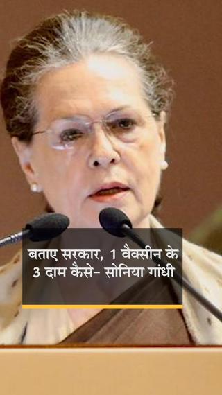 कांग्रेस अध्यक्ष बोलीं- फ्री वैक्सीन की जिम्मेदारी से सरकार ने पल्ला झाड़ा; 18+ उम्र के सभी लोगों का बिना भेदभाव हो वैक्सीनेशन - देश - Dainik Bhaskar