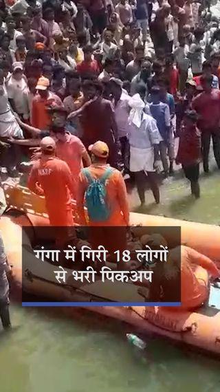 पटना में दानापुर के पीपा पुल को तोड़ सवारी जीप गंगा में समाई, एक परिवार के 9 की मौत, ड्राइवर समेत 3 बचे - बिहार - Dainik Bhaskar