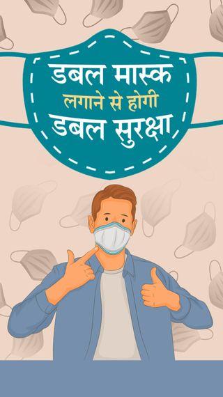 क्या है डबल मास्किंग? जानिए यह तरीका इन्फेक्शन रोकने में कितना कारगर, किस तरह पहनें डबल मास्क - एक्सप्लेनर - Dainik Bhaskar