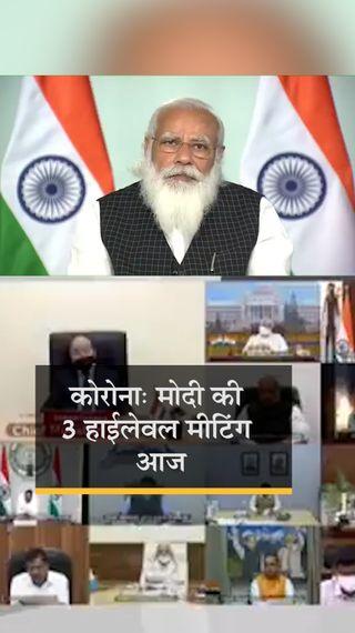 जिन राज्यों में कोरोना से हालात बद्तर, उनके CM से होगी चर्चा; ऑक्सीजन कंपनियों के मालिक से भी करेंगे बात - देश - Dainik Bhaskar