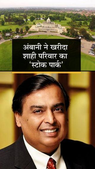 मुकेश अंबानी ने ब्रिटेन का आइकॉनिक कंट्री क्लब 592 करोड़ रुपए में खरीदा, 300 एकड़ के क्लब में 27 गोल्फ कोर्स - देश - Dainik Bhaskar