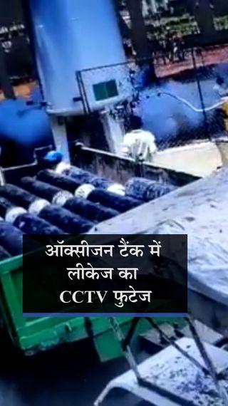 सामने आया लीकेज का CCTV वीडियो; जानिए 32 मिनट में ऐसा क्या हुआ जिससे चली गई 25 मरीजों की जान - महाराष्ट्र - Dainik Bhaskar